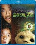 ミラクル7号【Blu-rayDisc Video】【2枚3,980円 6/15(火)まで】