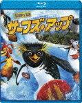 サーフズ・アップ【Blu-rayDisc Video】【2枚3,980円 6/15(火)まで】