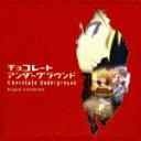 アニメ映画「チョコレート・アンダーグラウンド」オリジナル・サウンドトラック