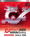 Dragon NaturallySpeaking 2005 Select USB