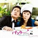 韓国ドラマ『パスタ(Pasta)』オリジナル サウンド トラック(CD+DVD) (オリジナル サウンドトラック)