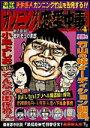 カンニングの恋愛中毒 〜天狗芸人カンニング竹山を告発する!〜