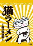 猫DVD通販 猫ラーメン 〜俺の醤油味〜 予約受付中