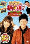 セレクト☆桃の陣!〜桃太郎電鉄20周年記念DVD〜