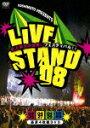 LIVE STAND 08 [ 博多華丸・大吉 ]