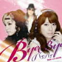 バイバイ(CD+DVD) [ 里田まい with 合田兄妹 ]