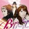 バイバイ(CD+DVD)