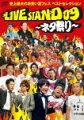 YOSHIMOTO Presents LIVE STAND 09 〜ネタ祭り〜 史上最大のお笑い夏フェス ベストセレクション