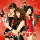 里田まい with 合田家族(初回限定B盤 CD+DVD) [ 里田まい with 合田家族 ]