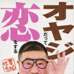 オヤジだって恋をする(CD+DVD) [ <strong>芋洗坂係長</strong> ]