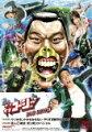 やりすぎコージー DVD BOX13