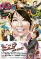 やりすぎコージー DVD BOX15