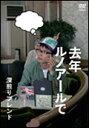 去年ルノアールで1〜深煎りブレンド〜 [ 星野源 ]...