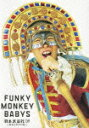 FUNKY MONKEY BABYS 日本武道館'09 〜おまえ達との道〜