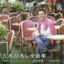 五木ひろし全曲集 2008 〜ゆめかぜ〜 [ 五木ひろし ]