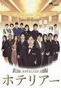 ホテリアー DVD-BOX[5枚組]