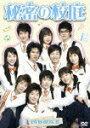 秘密の校庭 DVD−BOX 2 (字幕のみ)