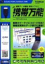 携帯万能 for Windows ドコモ FOMA / SoftBank 3G用