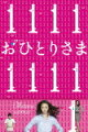 ���ҤȤꤵ�� DVD-BOX