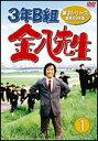 3年B組金八先生 第3シリーズ 昭和63年版 DVD-BOX 1 [ 武田鉄矢 ]