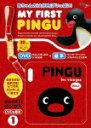 MY FIRST PINGU1はじめてのピングー DVD & 絵本