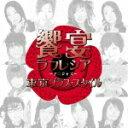 Other - 饗宴ラフレシア 〜アニジャズ 2nd note〜 [ 東京ブラス・スタイル ]