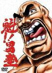 『週刊少年ジャンプ』の黄金期を飾った、宮下あきらの人気コミックを原作とするアニメ『魁!!男塾』のDVD-BOX。88年のTVシリーズ全34話と同年公開の劇場版を収録している。