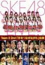 TeamS 2nd 「手をつなぎながら」公演 [ SKE48 ]