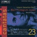 バッハ:カンタータ全曲シリーズ23 カンタータ第10番「わが魂は主を崇め」BWV10/カンタータ第93番「愛するみ神にすべてを委ね」BWV93/カンタータ第178番「主なる神、我らの側に留まりたまわず [ バッハ・コレギウム・ジャパン ]