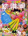 幼稚園 2010年 10月号 [雑誌]
