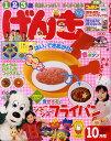 げんき 2010年 10月号 [雑誌]