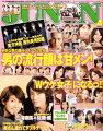 『JUNON (ジュノン) 2010年 04月号 [雑誌]』