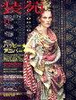 ショッピングアニバーサリー2010 装苑 2010年 11月号 [雑誌]