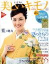 美しいキモノ 2010年 06月号 [雑誌]
