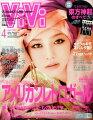『ViVi (ヴィヴィ) 2010年 04月号 [雑誌]』