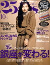 25ans (ヴァンサンカン) 2010年 10月号 [雑誌]