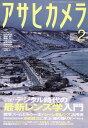 アサヒカメラ 2008年 02月号 [雑誌]