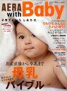 AERA with Baby (アエラウィズベイビー) 2010年 10月号 [雑誌]
