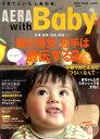 AERA with Baby (アエラウィズベイビー) 2010年 12月号 [雑誌]