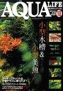 AQUA LIFE (アクアライフ) 2009年 10月号 [雑誌]