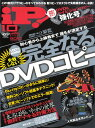 iP ! (アイピー) 2010年 10月号 [雑誌]