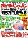 あるじゃん 2008年 10月号 [雑誌]