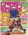 イラストロジック special (スペシャル) 2010年 01月号 [雑誌]