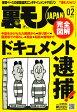 裏モノJAPAN (ジャパン) 2008年 02月号 [雑誌]