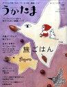 うかたま 2010年 10月号 [雑誌]