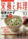 栄養と料理 2010年 10月号 [雑誌]