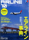 AIRLINE (エアライン) 2010年 10月号 [雑誌]
