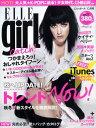 ELLE girl (エル・ガール) 2010年 10月号 [雑誌]