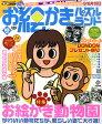 お絵かきパズルランド 2010年 10月号 [雑誌]