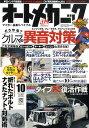 オートメカニック 2010年 10月号 [雑誌]